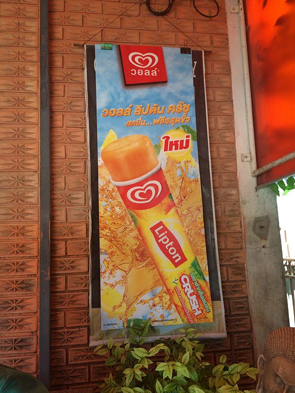 Подборка забавных азиатских продуктов: Мороженое со вкусом Липтон