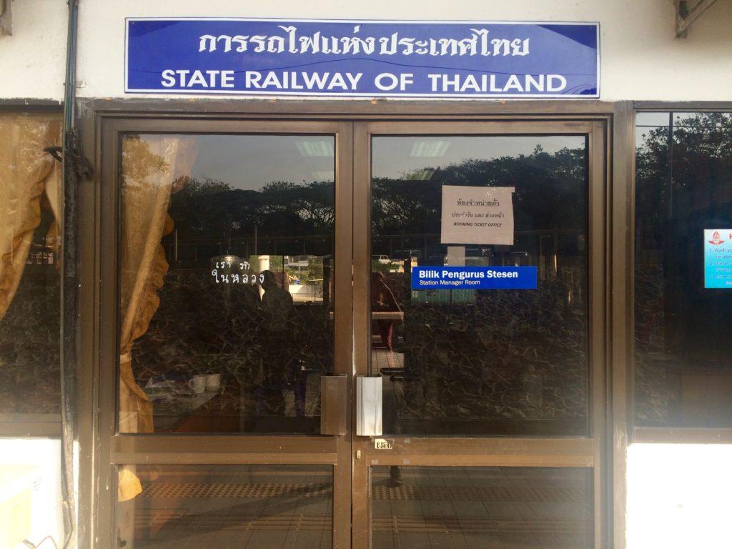 Из Малайзии в Таиланд: Вход в офис