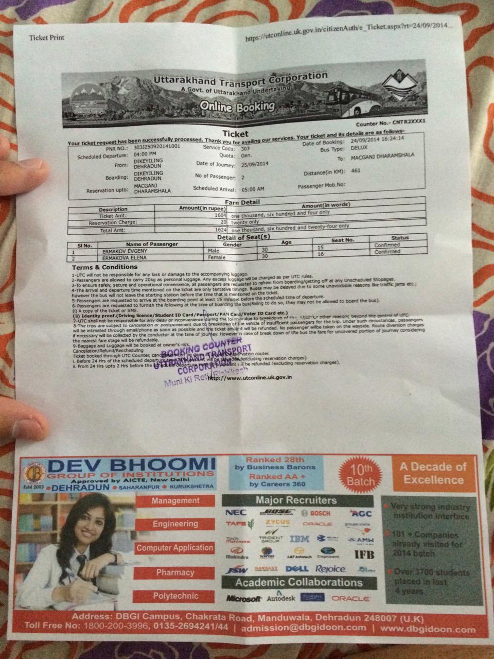 Путешествие по Индии: билет на автобус Дехрадун - Дхарамсала