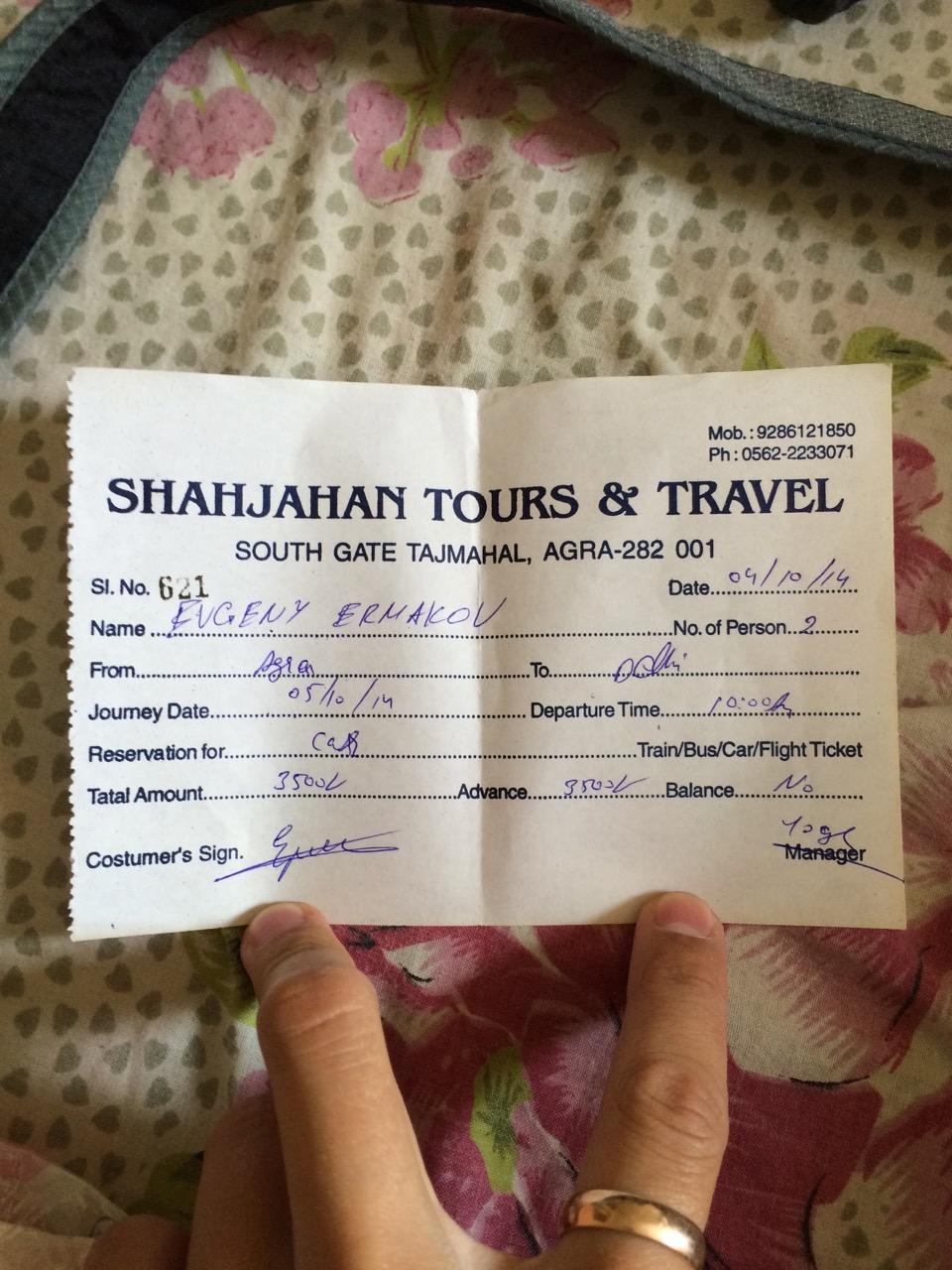 Путешествие по Индии: Чек на такси Агра — Дели