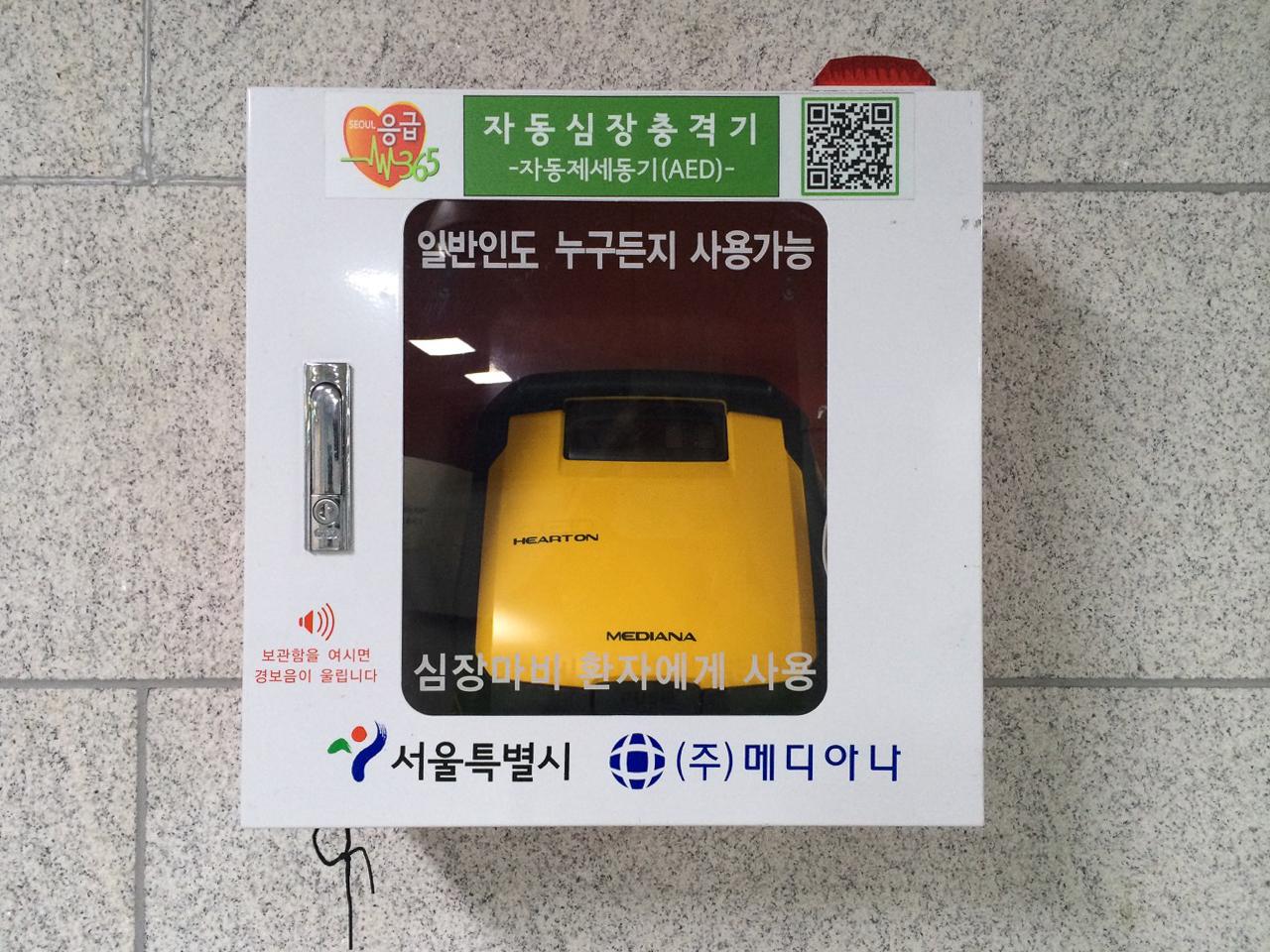 Заметки о Корее: Дефибриллятор в метро