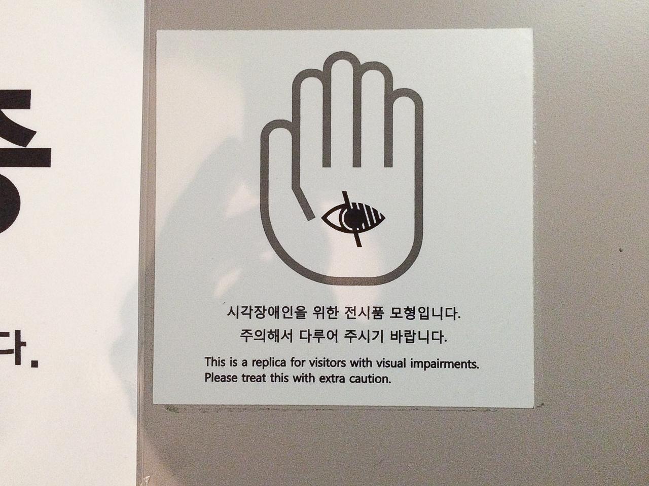Заметки о Корее: реплика для слепых в музее