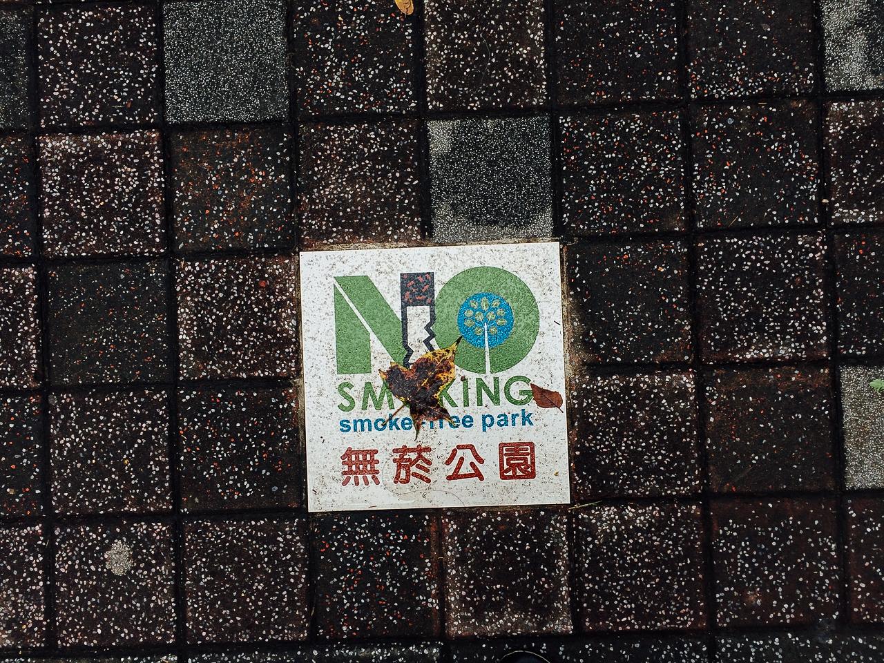 Парк с запретом курения