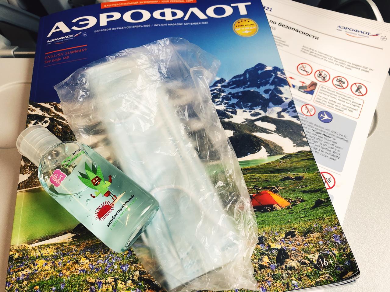 Как путешествовать в эру COVID: Поездка в Стамбул, на борту Аэрофлота