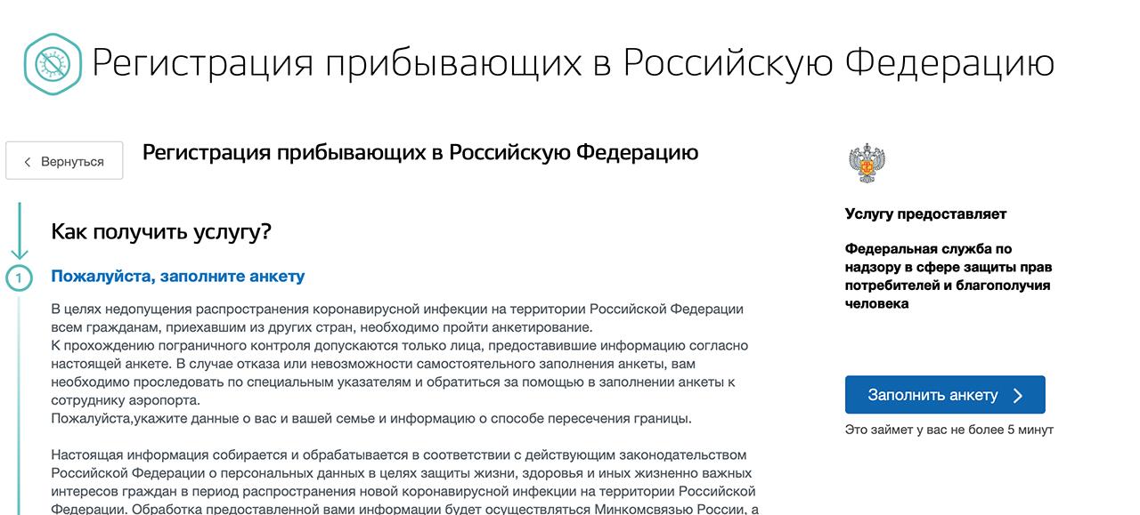 Как путешествовать в эру COVID-19 в 2020 году: Регистрация прибывающих в РФ на госуслугах